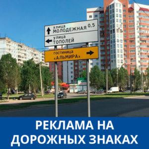 Реклама на дорожных знаках г. Самара