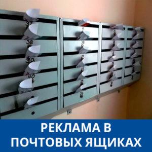 Распространение листовок по почтовым ящикам в г. Самара