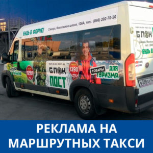 Реклама на маршрутных такси и внутри салона
