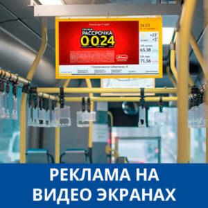 Реклама на мониторах в транспорте. Самара
