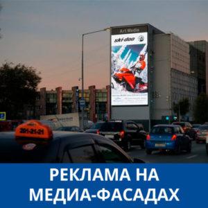 "Реклама на видео экранах в самых ""пробочных местах"" г. Самара"